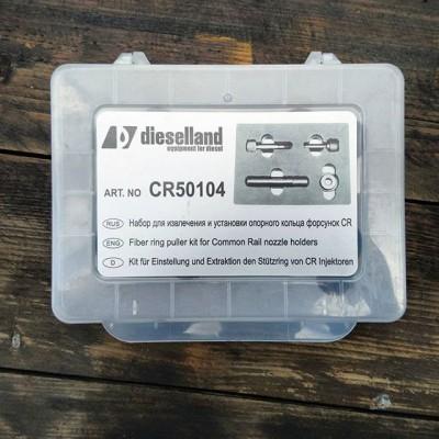 DL-CR50104. Комплект для извлечения и установки опорного кольца форсунки CR #dieselbel #dieselland #commonrail #инструментдляфорсунок #ремонтфорсунок #ремонтфорсунокбош