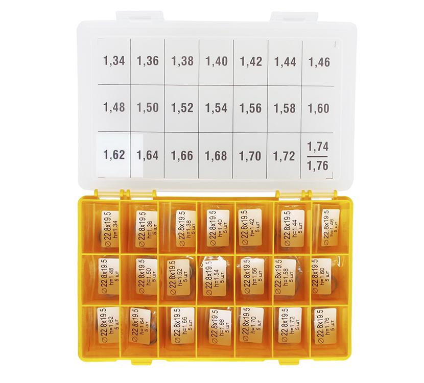 Шайбы регулировочные Ø19.5x22.8, H1.34-1.44, шаг 0.02