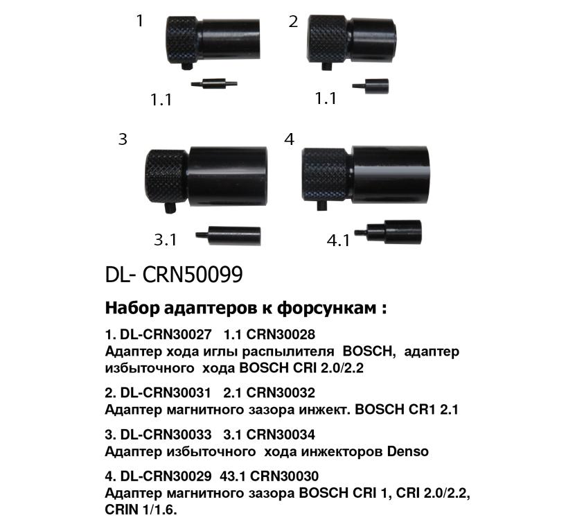 Комплект из 4-х адаптеров для измерения зазоров форсунок Bosch и Denso