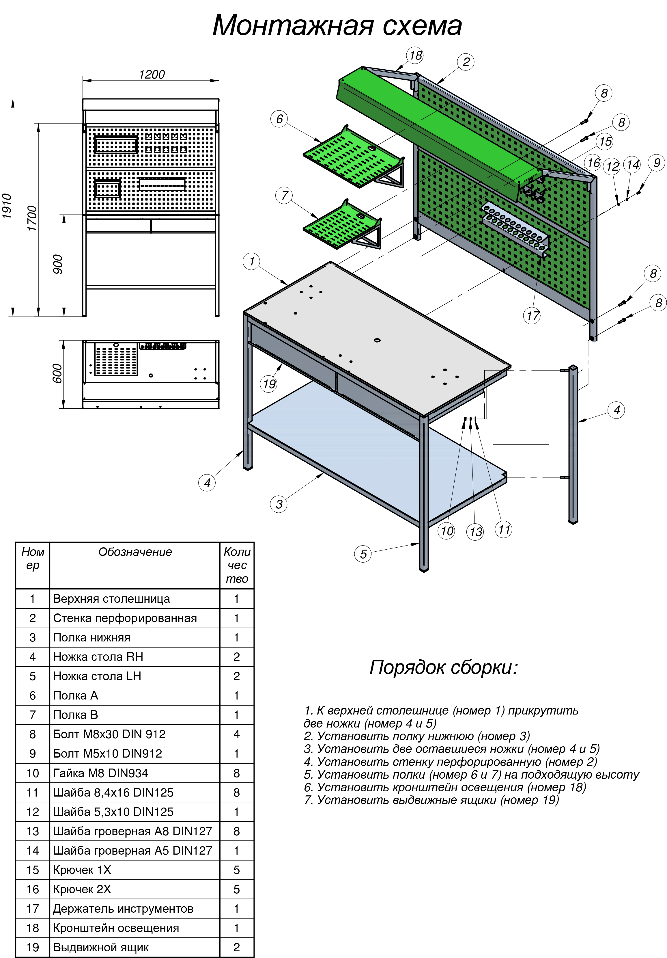 Специальный стол-верстак с двумя выдвижными ящиками в комплекте